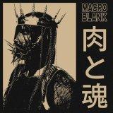 肉と魂 ep by Macroblank (Digital) 1
