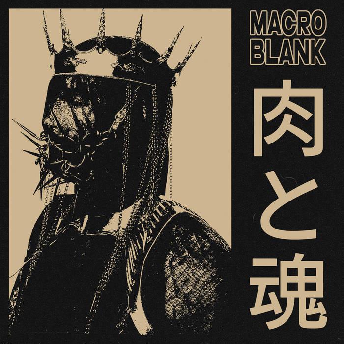 肉と魂 ep by Macroblank (Digital) 12