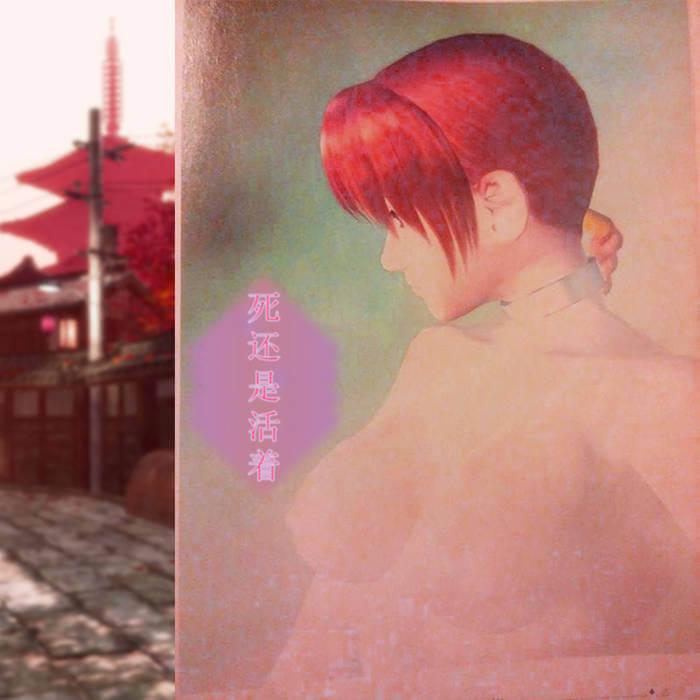死还是活着 by 龍麗華//Long Lihua (Digital) 1