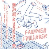 Failover Fails, Over by 無高潮 Nein or Gas Mus (Digital) 11
