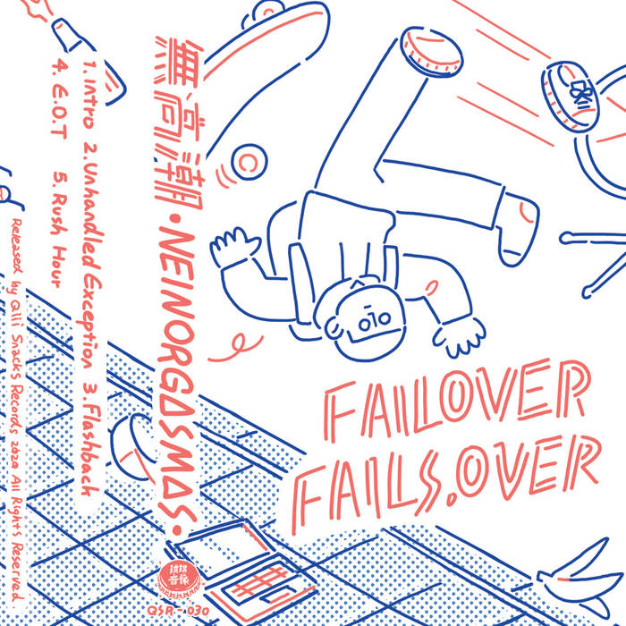 Failover Fails, Over by 無高潮 Nein or Gas Mus (Digital) 1