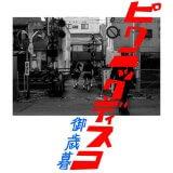 御歳暮 by ピクニック・ディスコ (Digital) 4