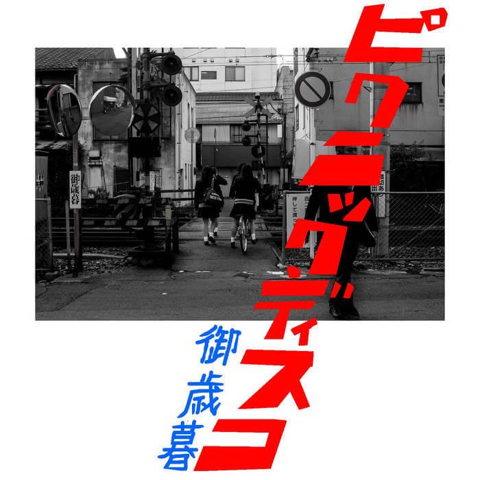 御歳暮 by ピクニック・ディスコ (Digital) 6