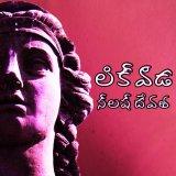 స్లష్ దేవత by లిక్విడ (Digital) 1
