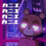 VaporYe by Uncle Squidz (Cassette) 4