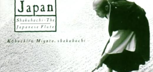 Shakuhachi [The Japanese Flute] - Kohachiro Miyata 10