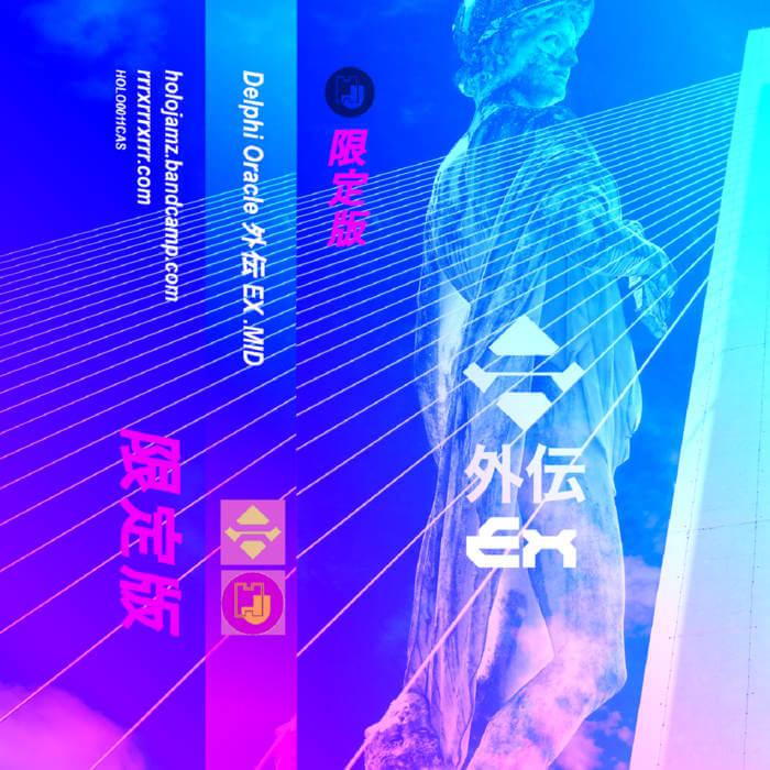 DELPHI ORACLE 外伝 .MID by  (Cassette) 5