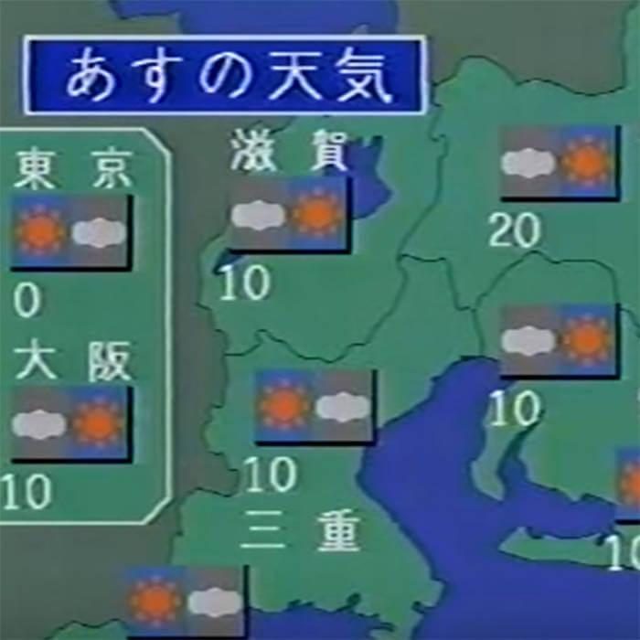 あすの天気 by  (Vinyl) 1
