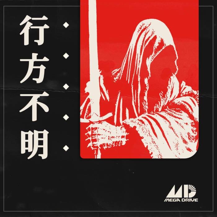 行方不明 - Macroblank (Cassette) 1