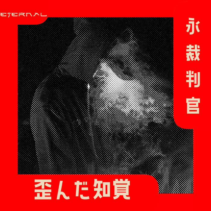 歪んだ知覚 - 永裁判官 (Digital) 1