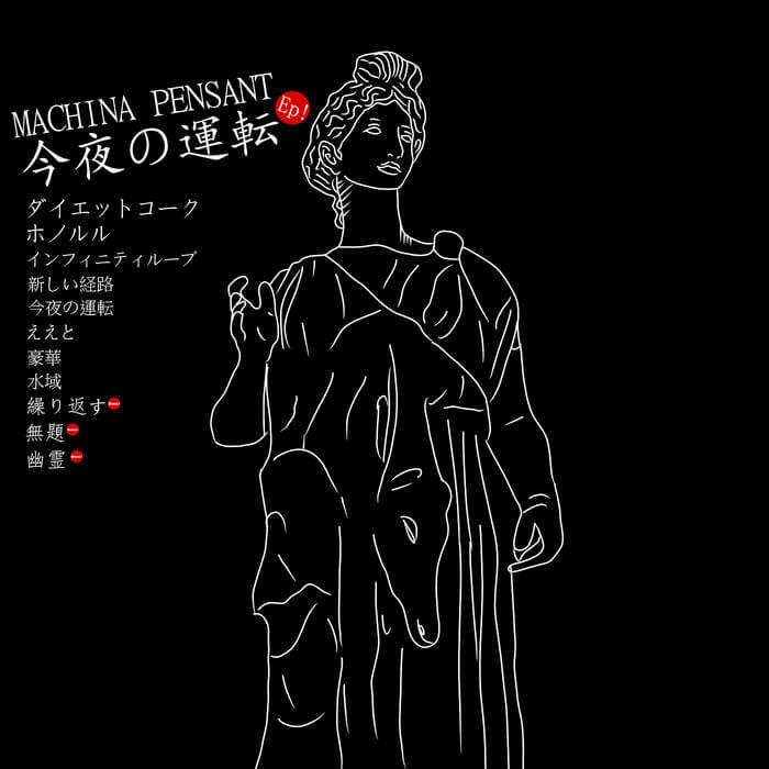 今夜の運転 - Machina Pensant (Digital) 8