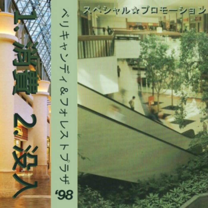 スペシャル☆プロモーション - べリキャンディ & フォレストプラザ (Cassette) 3