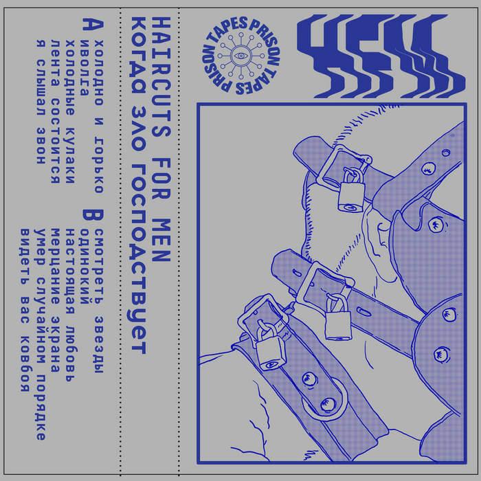 когда зло господствует - haircuts for men (Cassette) 11