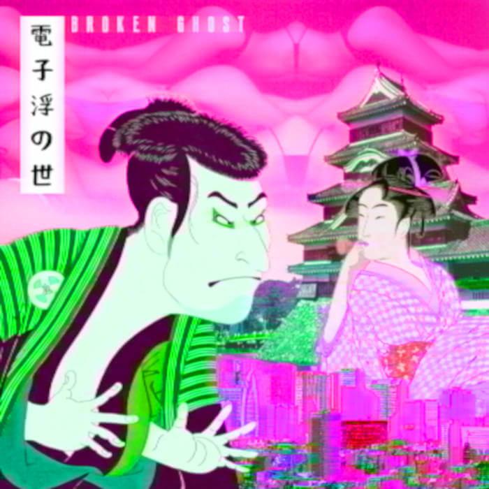 電子浮の世【e-Ukiyo】 - Broken Ghost (Digital) 1