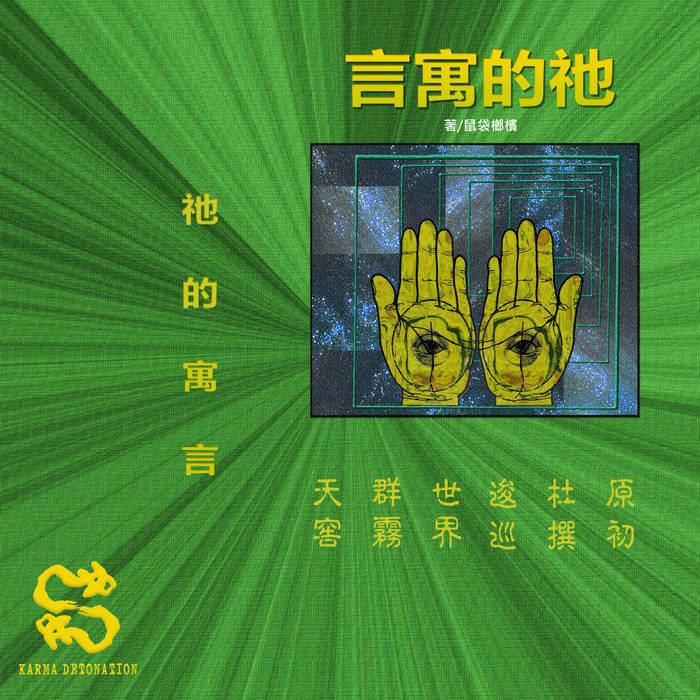 祂的寓言 - 檳榔袋鼠 (Digital) 3