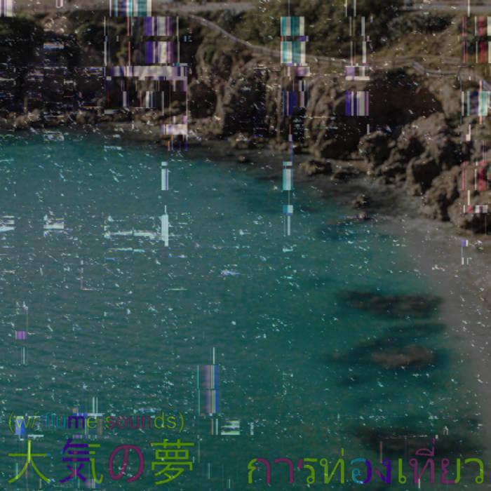 การท่องเที่ยว (FLUME SOUNDS) - 大気の夢 (Digital) 2