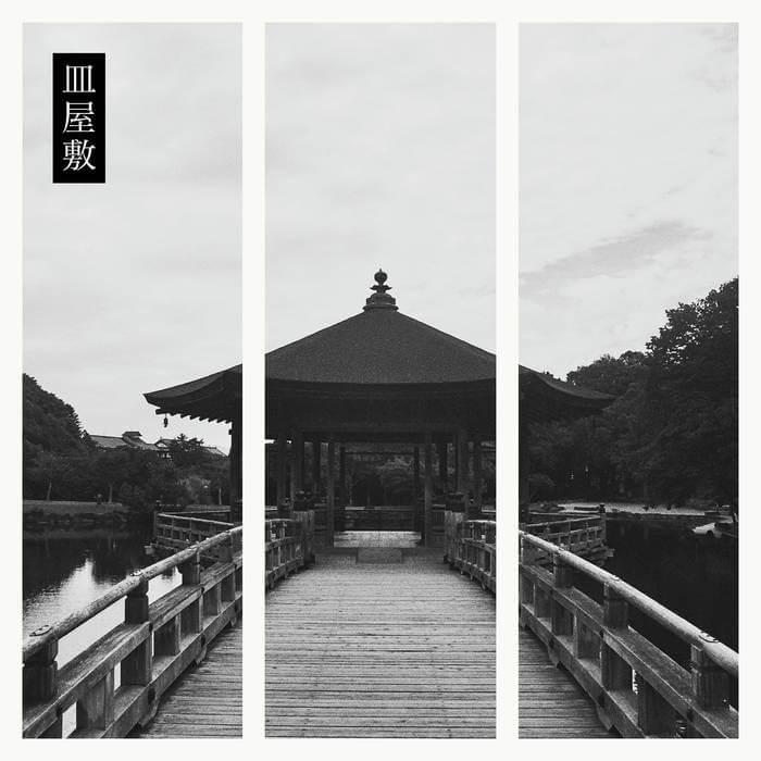 皿屋敷 (Sarayashiki) - Ghost Park (Digital) 1
